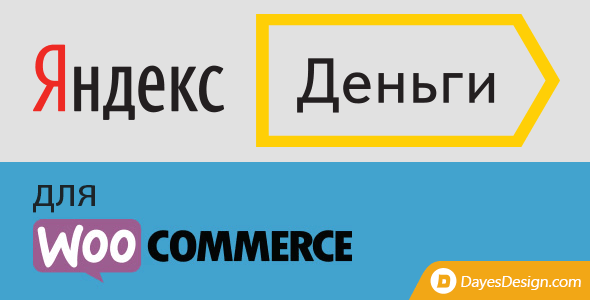 yandex-money-payment-gateway-for-woocommerce